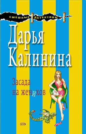 КАЛИНИНА Д. Засада на женихов