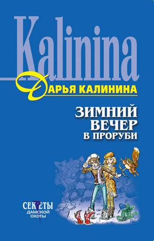 КАЛИНИНА Д. Зимний вечер в проруби