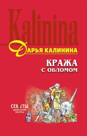 КАЛИНИНА Д. Кража с обломом
