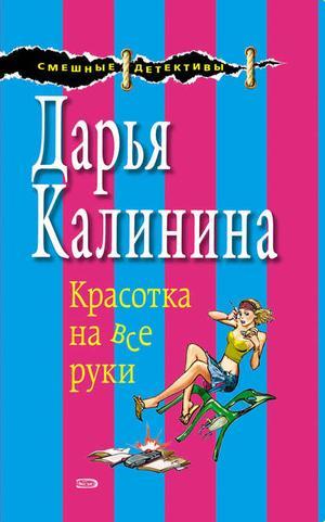 КАЛИНИНА Д. Красотка на все руки
