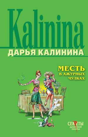 КАЛИНИНА Д. Месть в ажурных чулках