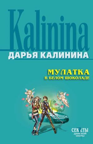 КАЛИНИНА Д. Мулатка в белом шоколаде