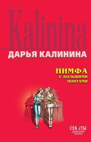 КАЛИНИНА Д. Нимфа с большими понтами