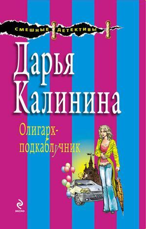 КАЛИНИНА Д. Олигарх-подкаблучник