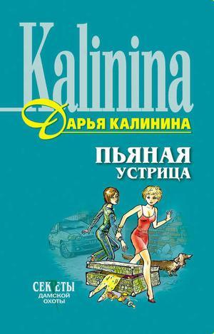 КАЛИНИНА Д. Пьяная устрица