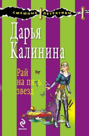 КАЛИНИНА Д. Рай на пять звезд