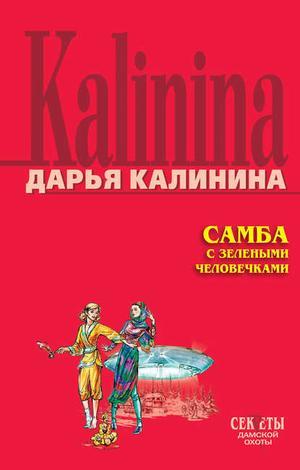 КАЛИНИНА Д. Самба с зелеными человечками