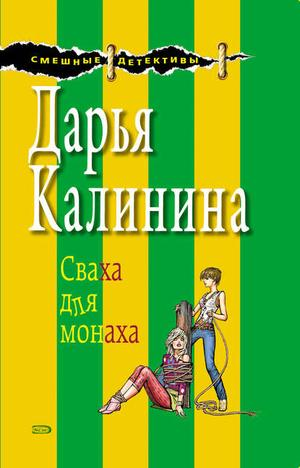 КАЛИНИНА Д. Сваха для монаха