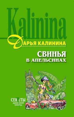 КАЛИНИНА Д. Свинья в апельсинах