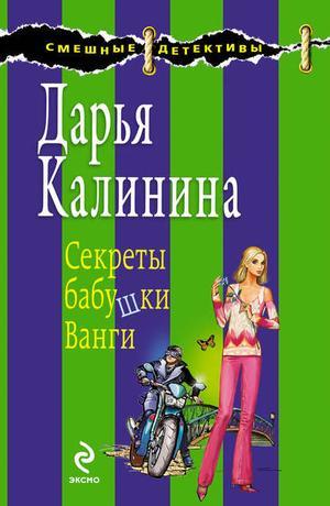 КАЛИНИНА Д. Секреты бабушки Ванги