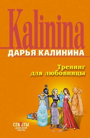 КАЛИНИНА Д. Тренинг для любовницы