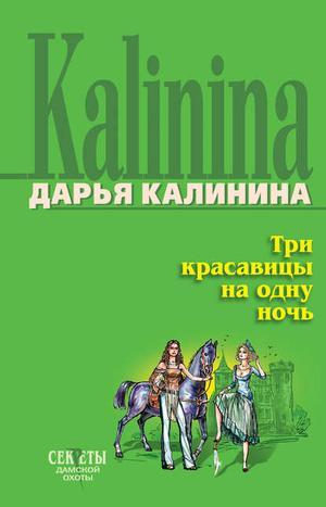 КАЛИНИНА Д. Три красавицы на одну ночь