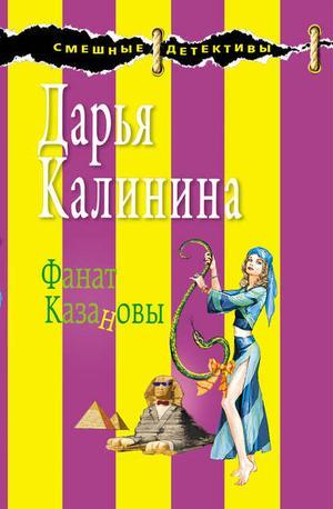 КАЛИНИНА Д. Фанат Казановы
