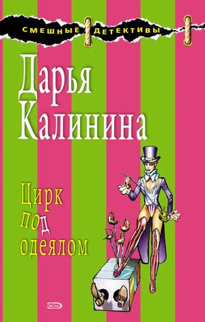 КАЛИНИНА Д. Цирк под одеялом