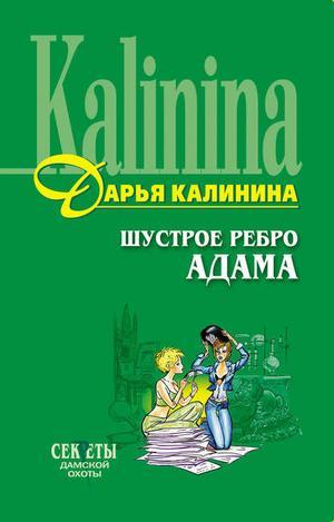 КАЛИНИНА Д. Шустрое ребро Адама
