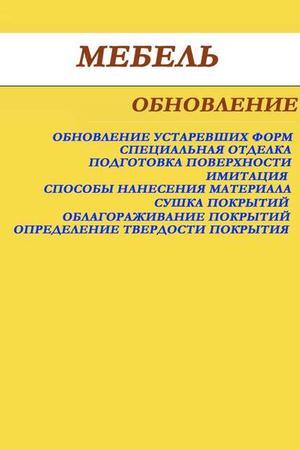 Мельников И. Мебель. Обновление
