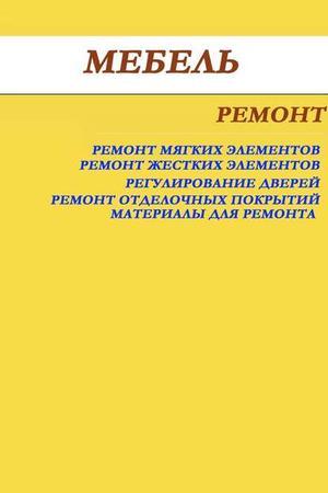 Мельников И. Мебель. Ремонт