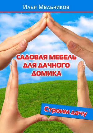 Мельников И. Садовая мебель для дачного домика