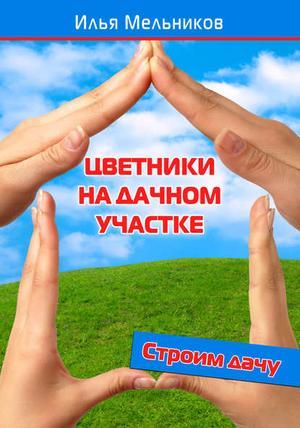 Мельников И. Цветники на дачном участке
