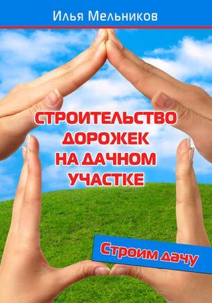Мельников И. Строительство дорожек на дачном участке