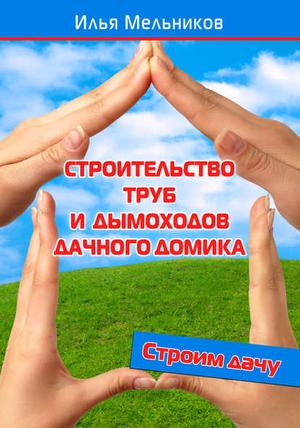 Мельников И. Строительство труб и дымоходов дачного домика