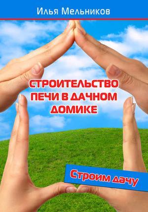 Мельников И. Строительство печи в дачном домике