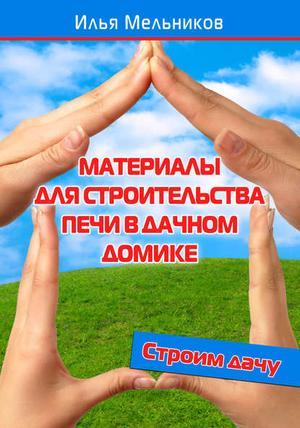 Мельников И. Материалы для строительства печи в дачном домике