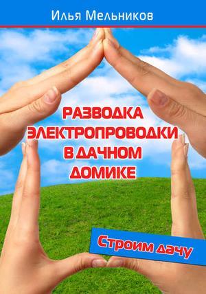 Мельников И. Разводка электропроводки в дачном домике