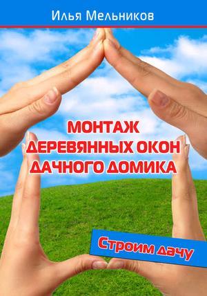 Мельников И. Монтаж деревянных окон дачного домика