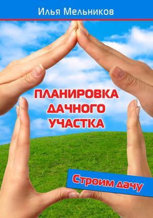 Мельников И. Планировка дачного участка