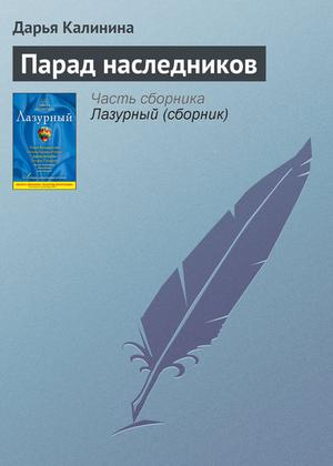 КАЛИНИНА Д. Парад наследников