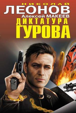 ЛЕОНОВ Н., МАКЕЕВ А. Диктатура Гурова (сборник)