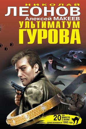 ЛЕОНОВ Н., МАКЕЕВ А. Ультиматум Гурова (сборник)