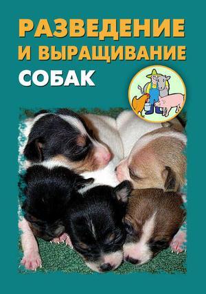Мельников И., Ханников А. Разведение и выращивание собак