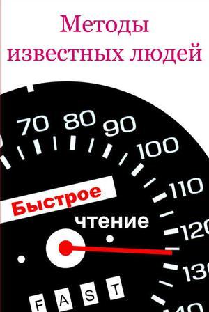 Мельников И. Методы известных людей