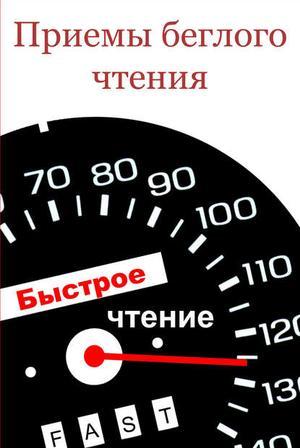 Мельников И. Приемы беглого чтения