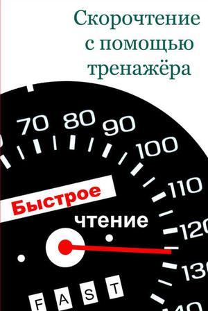 Мельников И. Скорочтение с помощью тренажёра