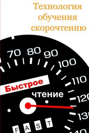 Мельников И. Технология обучения скорочтению