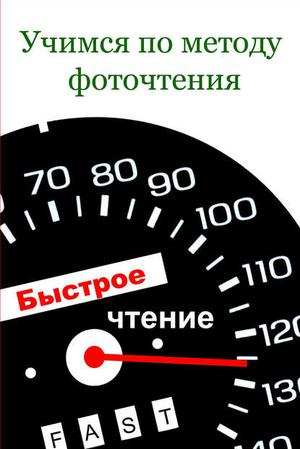 Мельников И. Учимся по методу фоточтения
