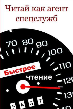 Мельников И. Читай как aгент cпецслужб