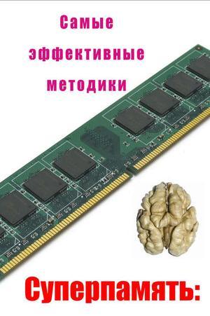 Мельников И. Самые эффективные методики