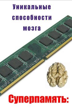 Мельников И. Уникальные способности мозга