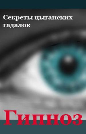 Мельников И. Секреты цыганских гадалок