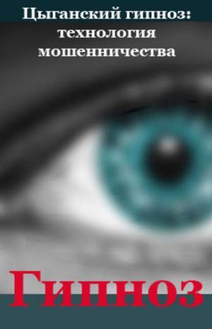 Мельников И. Цыганский гипноз: технология мошенничества