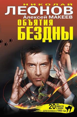 ЛЕОНОВ Н., МАКЕЕВ А. Объятия бездны (сборник)