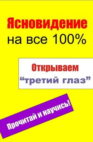 Мельников И. Открываем «третий глаз»