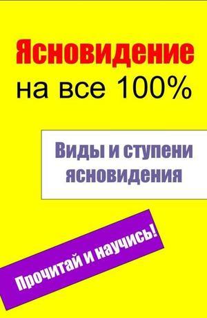 Мельников И. Виды и ступени ясновидения
