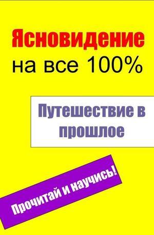 Мельников И. Путешествие в прошлое