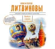 Литвиновы А. АУДИОКНИГА MP3. Бойся своих желаний. Сборник