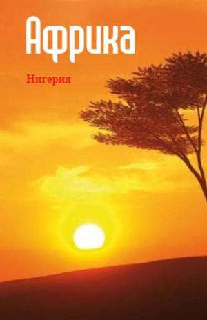 Мельников И. Западная Африка: Нигерия